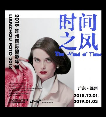 Lianzhou 2018