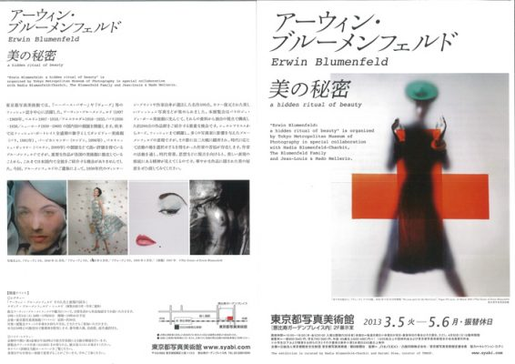 Tokyo-invitation_web